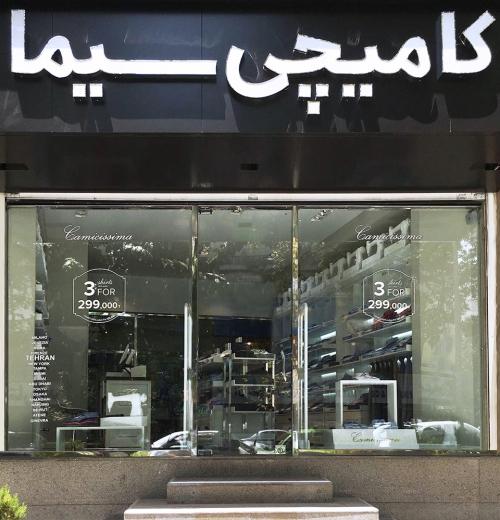 Camicissima continua l espansione in Iran 7f4180a3ff6
